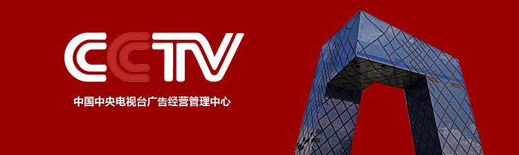 中国中央电视台广告经营管理中心(CCTV Advertising Center),负责中央电视台所属开路频道广告的统一经营与管理。广告经营管理中心成立于2010年7月,是在原中央电视台广告部的管理架构基础上,以高效为目标,坚持优化流程、科学架构、完善制度的原则建立起来的,下设综合部、市场部、客户部、频道经营部、监审部、公益广告部六个部门。