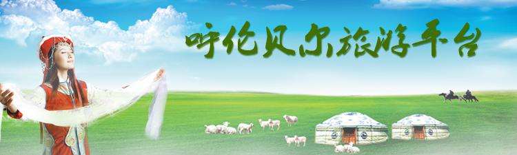 蓝天、白云、绿草、美丽的呼伦贝尔邀请您!真诚、热情、善良、坦荡的庄野旅行社团体员工欢迎您!